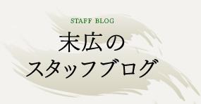 末広のスタッフブログ