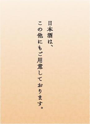 日本酒は、この他にもご用意しております。