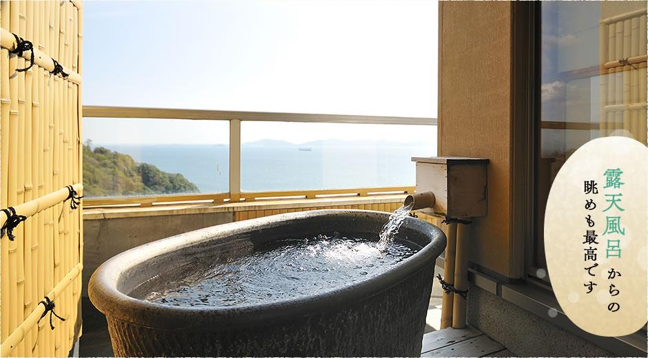 露天風呂からの眺めも最高です