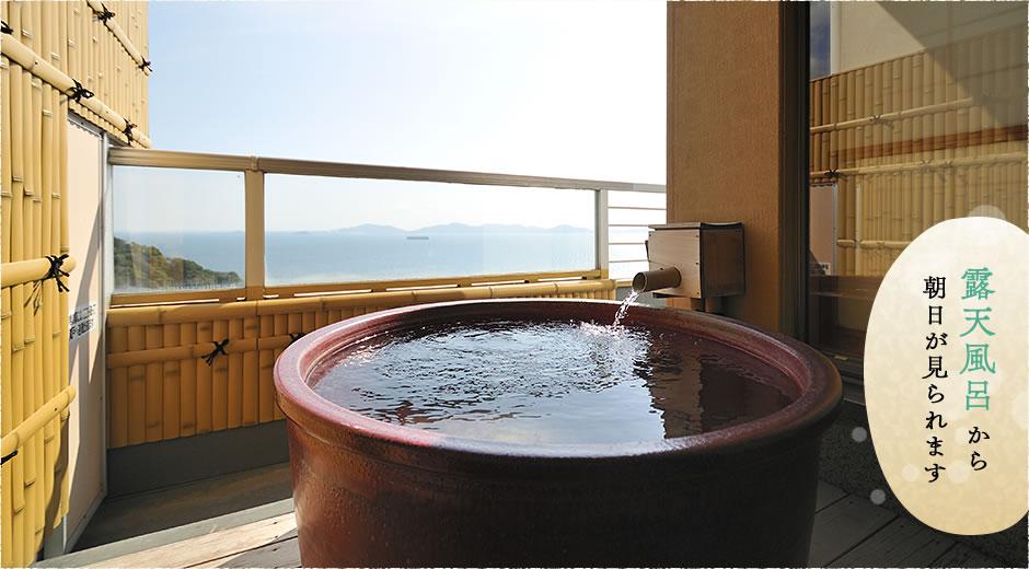 露天風呂から朝日が見られます