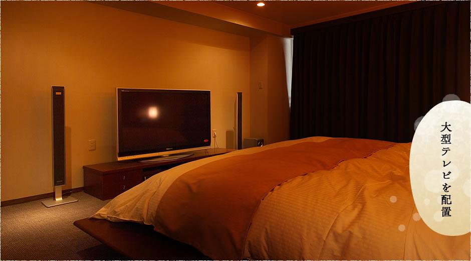 大型テレビを配置