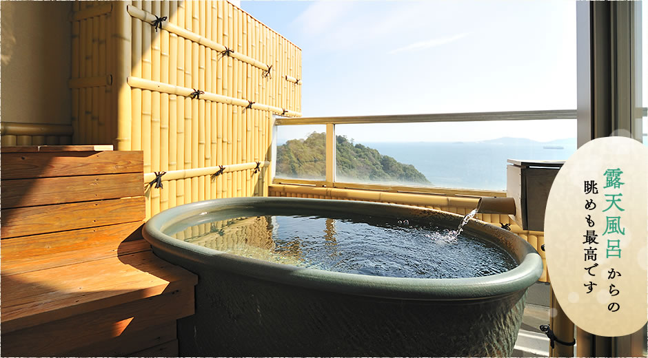 露天風呂からの  眺めも最高です