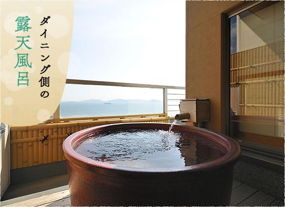 ダイニング側の露天風呂
