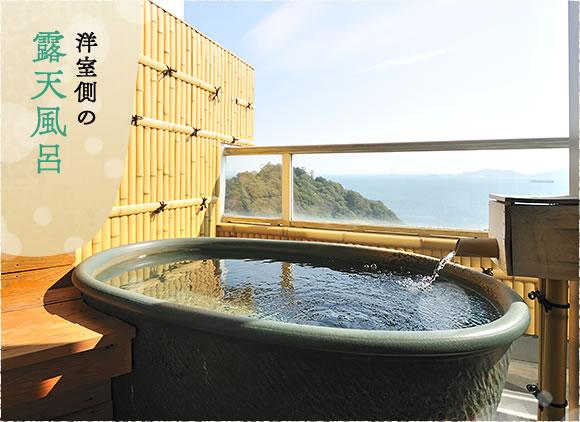 洋室側の露天風呂