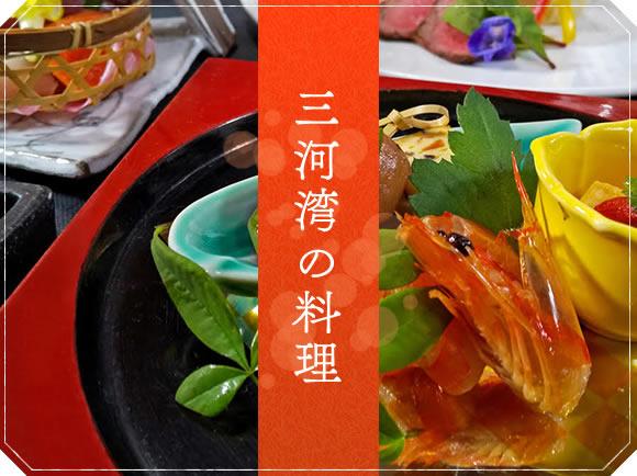 三河の料理