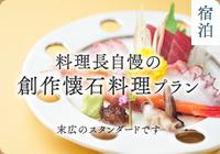 料理長自慢の創作懐石料理プラン。末広のスタンダードです。19,440円〜(税サ込・入湯税別)