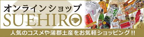 オンラインショップSUEHIRO 人気のコスメや蒲郡土産をお気軽ショッピング!