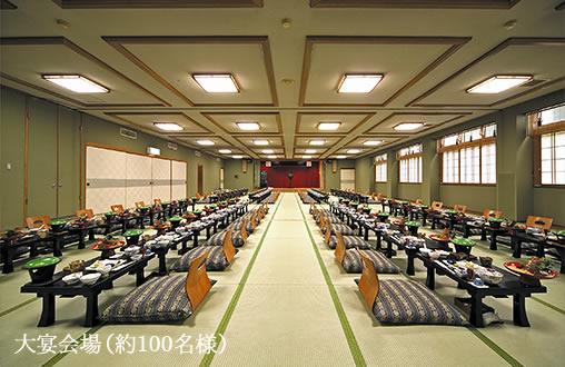 大宴会場(約100名様)