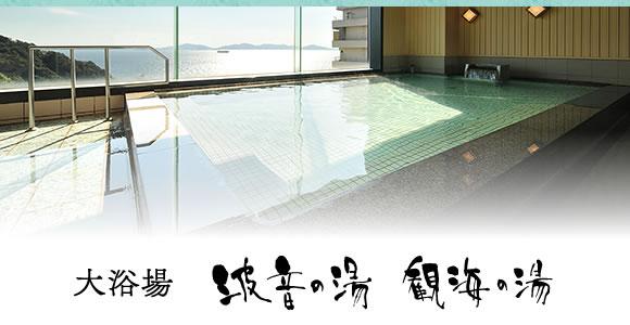 大浴場波音の湯 観海の湯