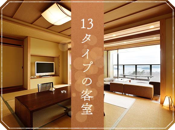 13タイプの客室