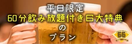 ★創業66周年記念プラン 第1弾★【平日限定!】6大特典付き プラン 季節の和食膳プラン